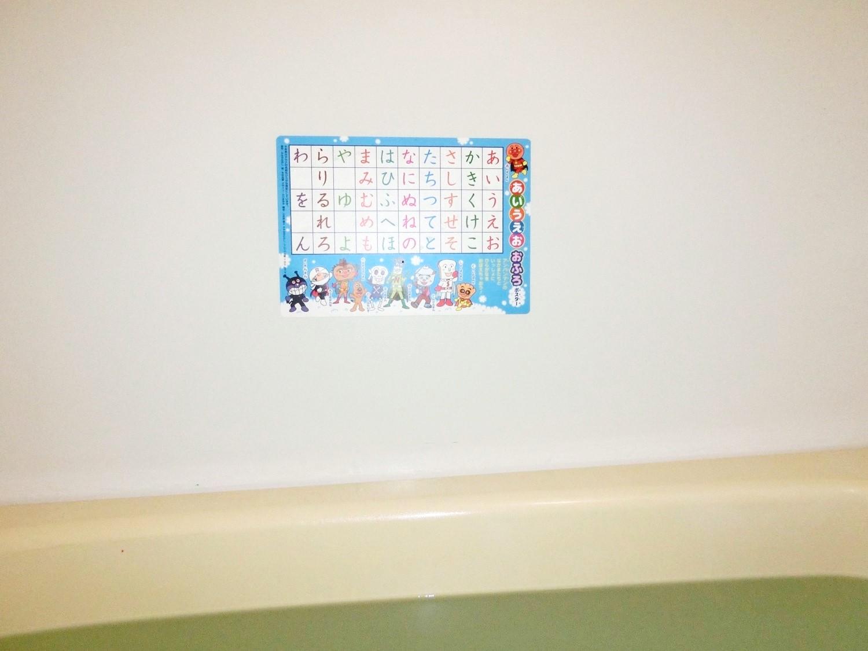 浴室の壁にあいうえおポスターを貼りました