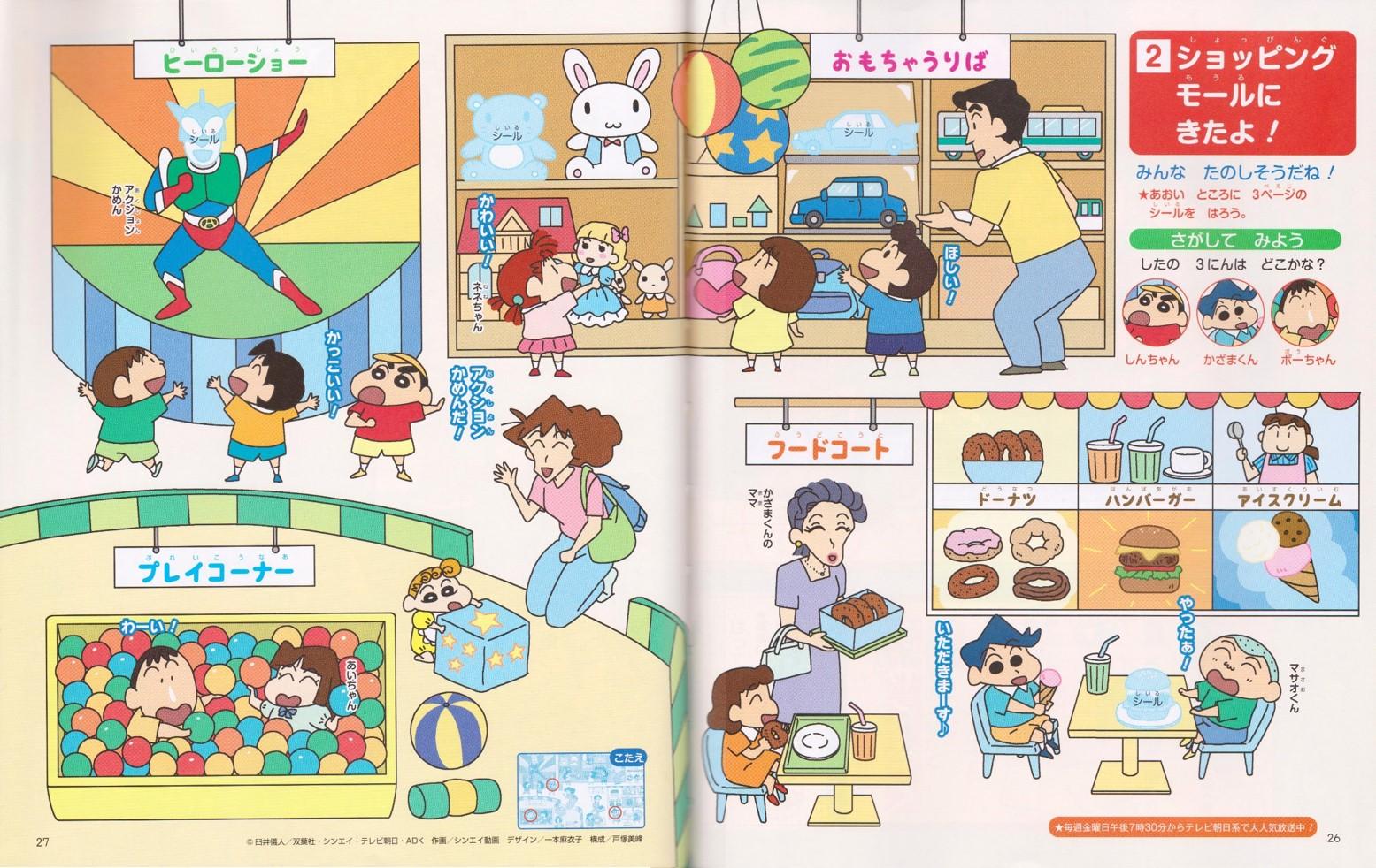 クレヨンしんちゃんシール ショッピングモールにきたよ!