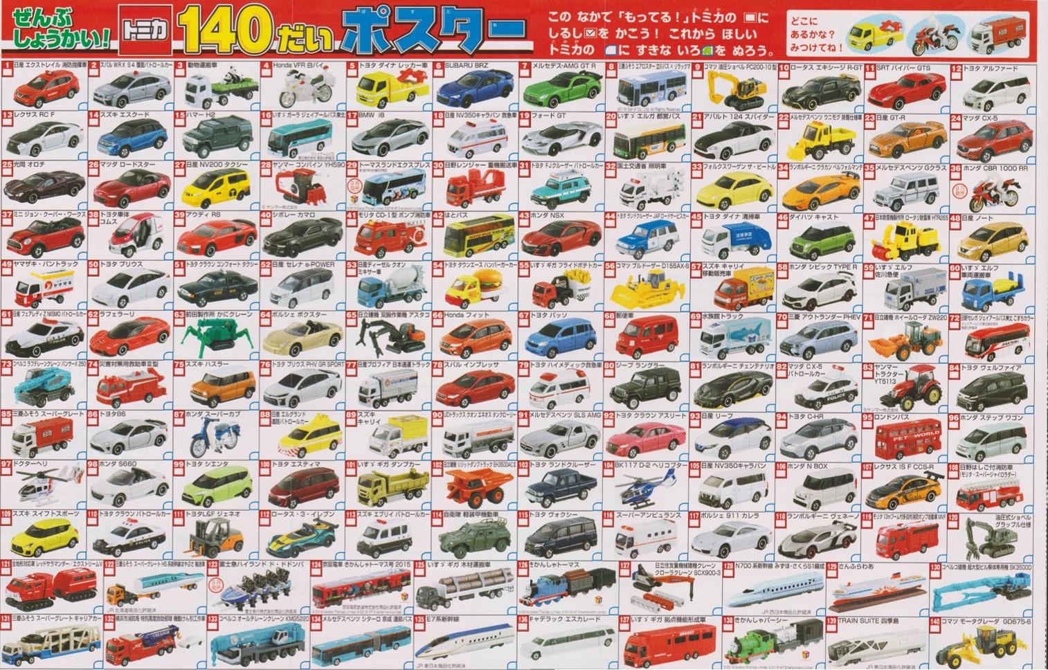 トミカ140台の紹介ポスター 様々な車がありますね ^ ^