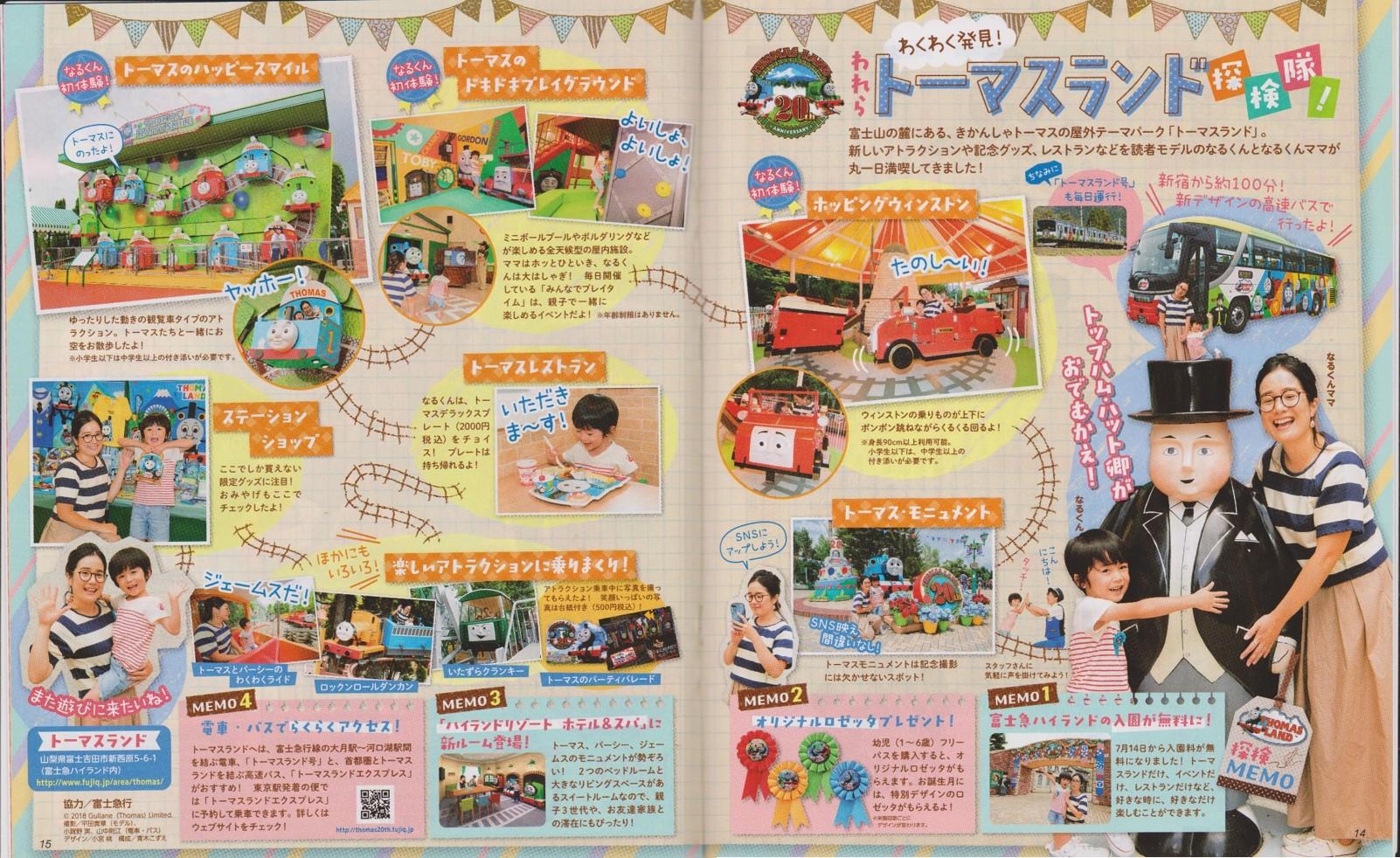 7月14日(土)から富士急ハイランドの入園料が無料へ。無料であれば散歩がてらに気軽に行けますね ^ ^