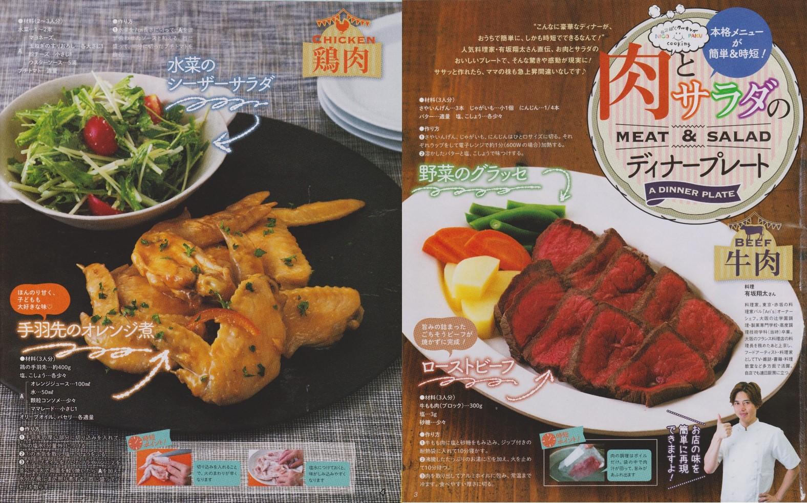 牛肉、鶏肉、豚肉の料理を紹介しています ^ ^
