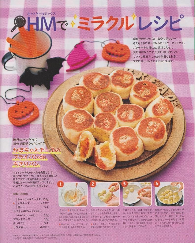 ホットケーキミックスでミラクルレシピ♪