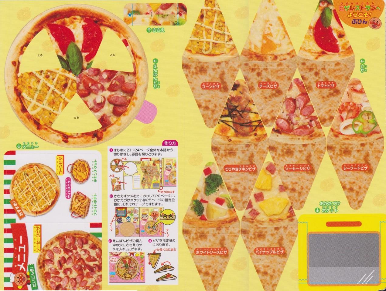コーンピザ、チーズピザ、トマトピザ、てりやきチキンピザ、ソーセージピザ、シーフードピザ、ホワイトソースピザ、パイナップルピザの8種類!