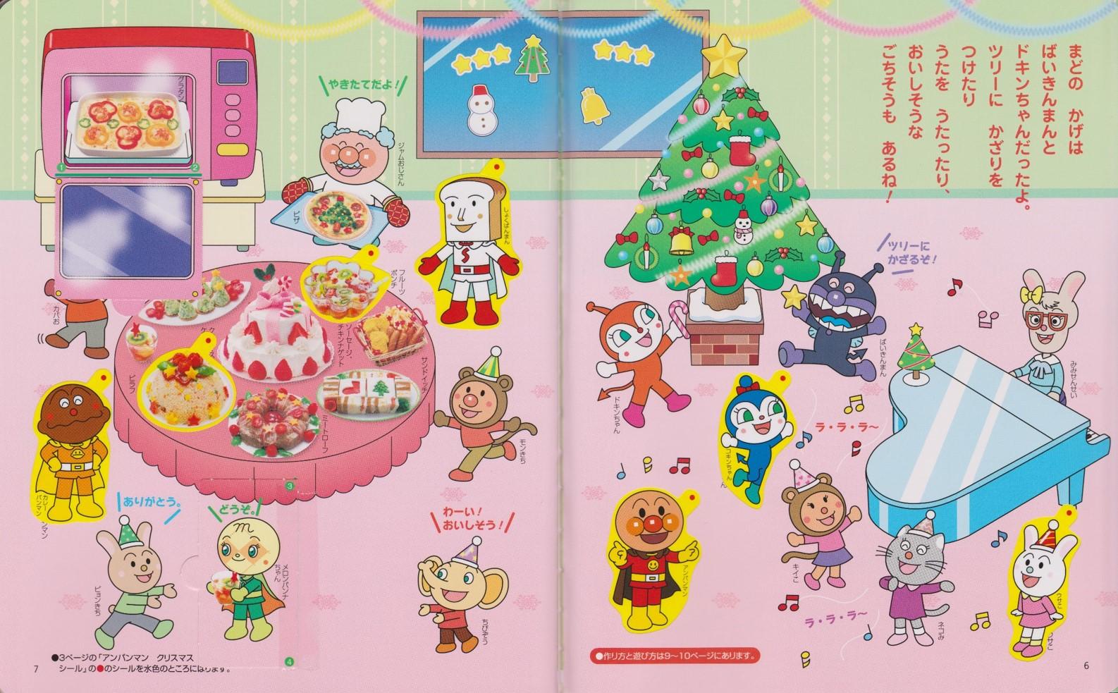 クリスマスパーティ会場(飾り付け後)