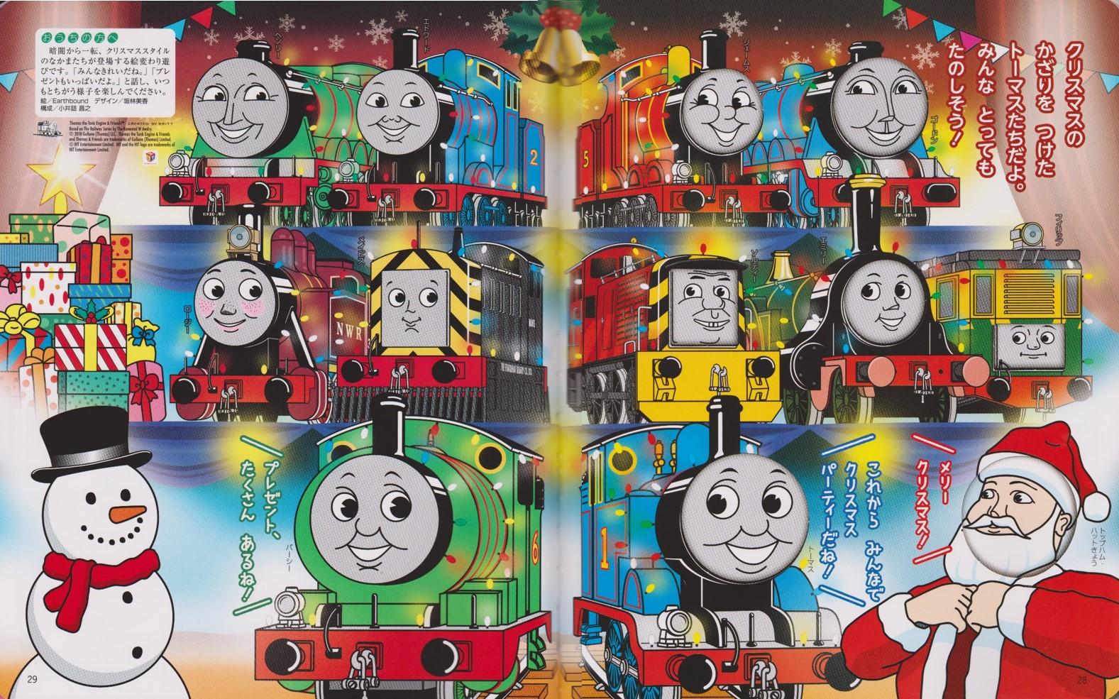 クリスマスの飾り付けがキラキラして綺麗なトーマスたち